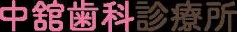 静岡の小児歯科・小児矯正・妊婦検診に対応する中舘歯科診療所