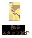 院長スタッフ紹介